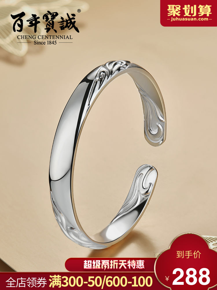 Hundred years Baocheng silver bracelet 999 sterling silver women's section glossy opening Tang grass pattern fashion send girlfriend thousand foot bracelet
