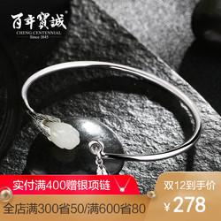 百年宝诚银手镯990足银女式款镶嵌和田玉细圈时尚气质个性银镯子