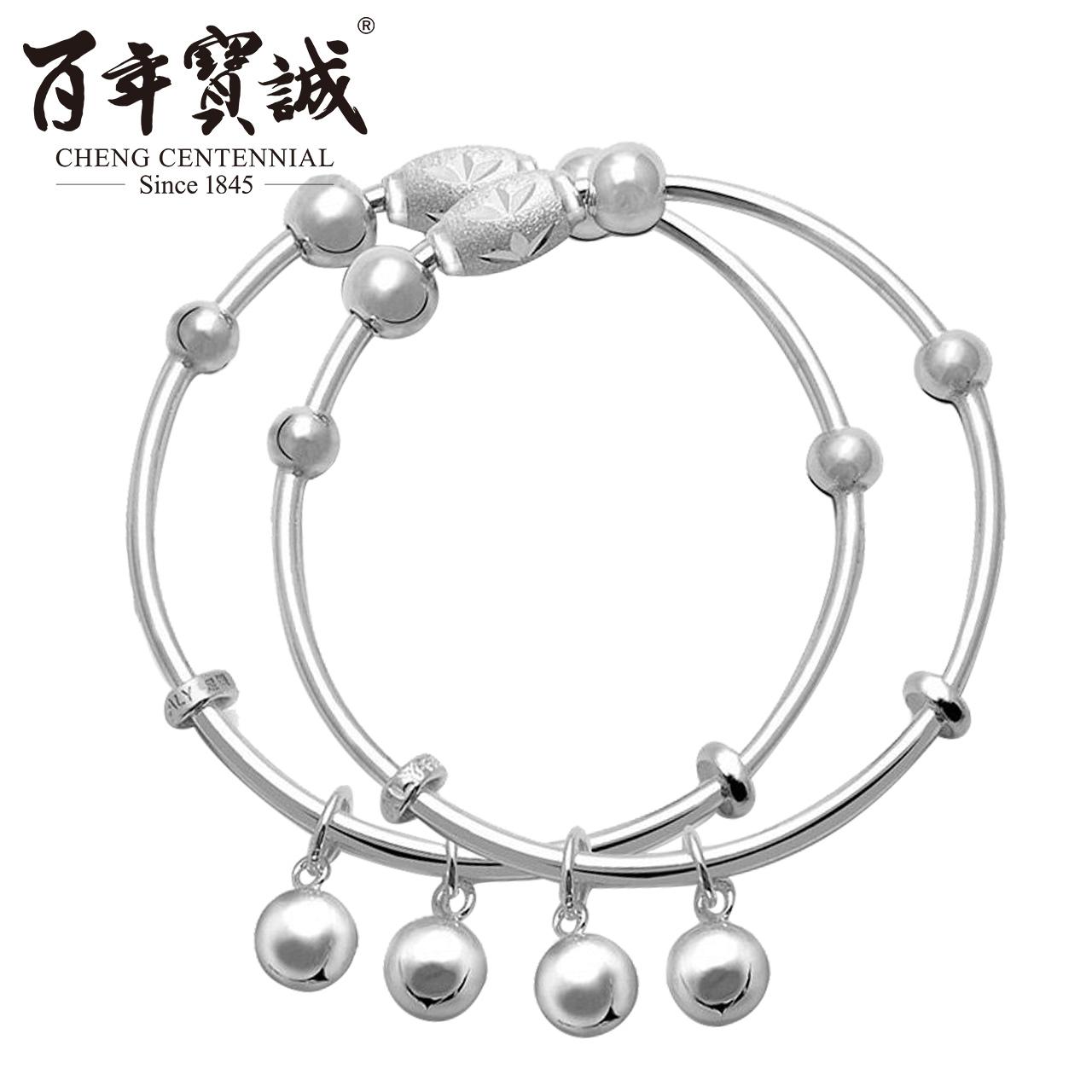 百年宝诚转运珠宝宝银手镯990足银婴儿圆珠足银手镯铃铛一对脚镯