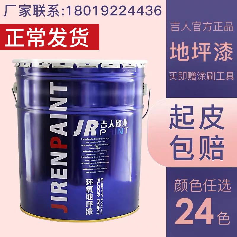 环氧地坪漆水泥地面漆自流平室内家用厂房防水耐磨地板漆树脂油漆