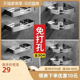 卫生间三角形置物架304不锈钢免打孔 浴室洗澡淋浴间卫浴五金挂件