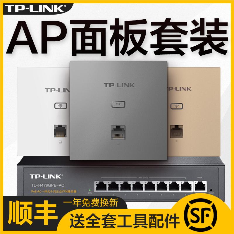 [发顺丰]TP-LINK无线ap面板全屋wifi千兆覆盖tplink普联网络86型面板式路由器套装带wifi6别墅入墙弱电箱墙壁129元