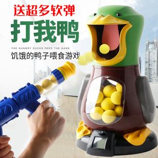 打我鸭双人儿童射击玩具空气压力软弹****男孩6岁7益智8小孩9手抢10