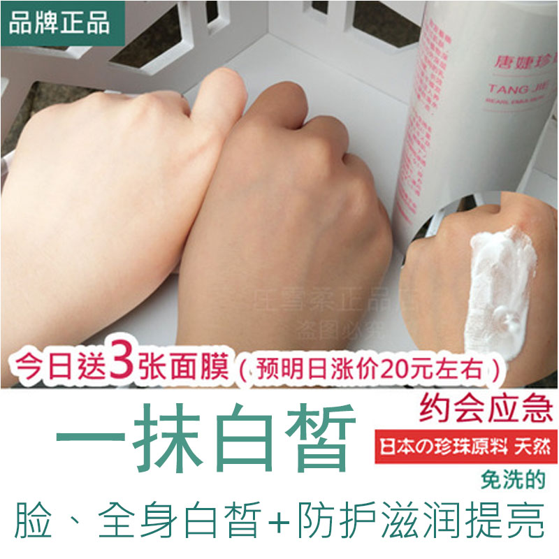 Tang Jie pearl body lotion, moisturizing, moisturizing, isolating and protecting facial mask.