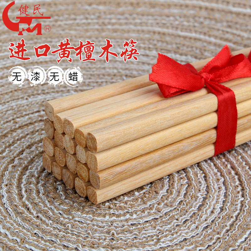Jianmin yellow sandalwood household log chopsticks wood no paint no wax Chinese healthy solid wood 10 pairs family suit 20 pairs