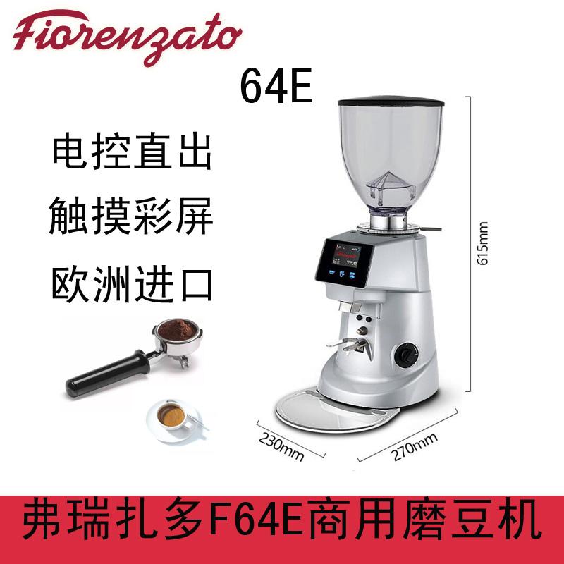限7000张券Fiorenzato弗瑞扎多F64E商用意式磨豆机咖啡电动研磨机意大利进口