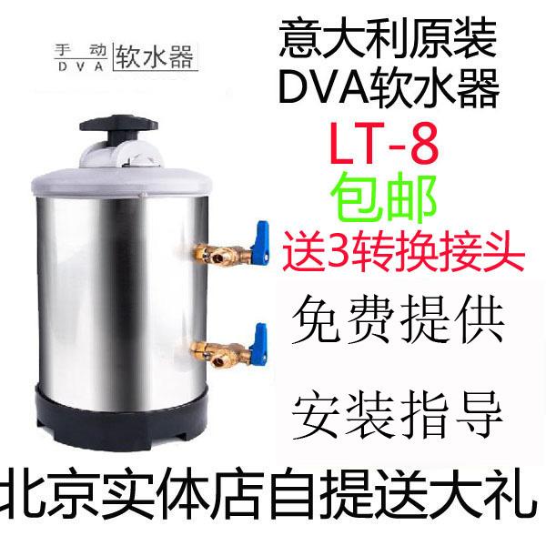 12-02新券dva软水器家用净水器家用咖啡机软水器商用进口软水机家用过滤器