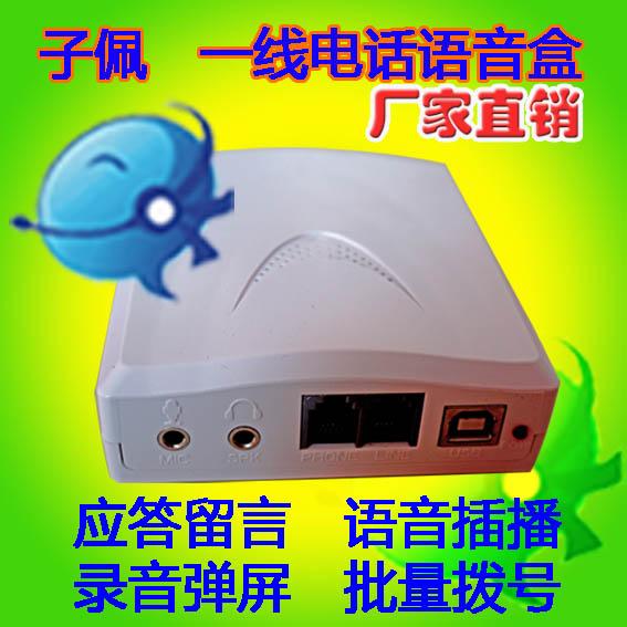 Записная книжка Zipei USB | телефонный ящик для звонков IA4 |
