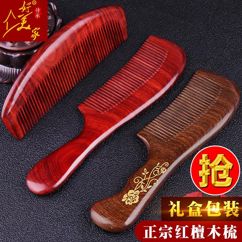 正品红檀木梳子女网红款天然家用男女专用长发檀香木小叶紫檀木梳