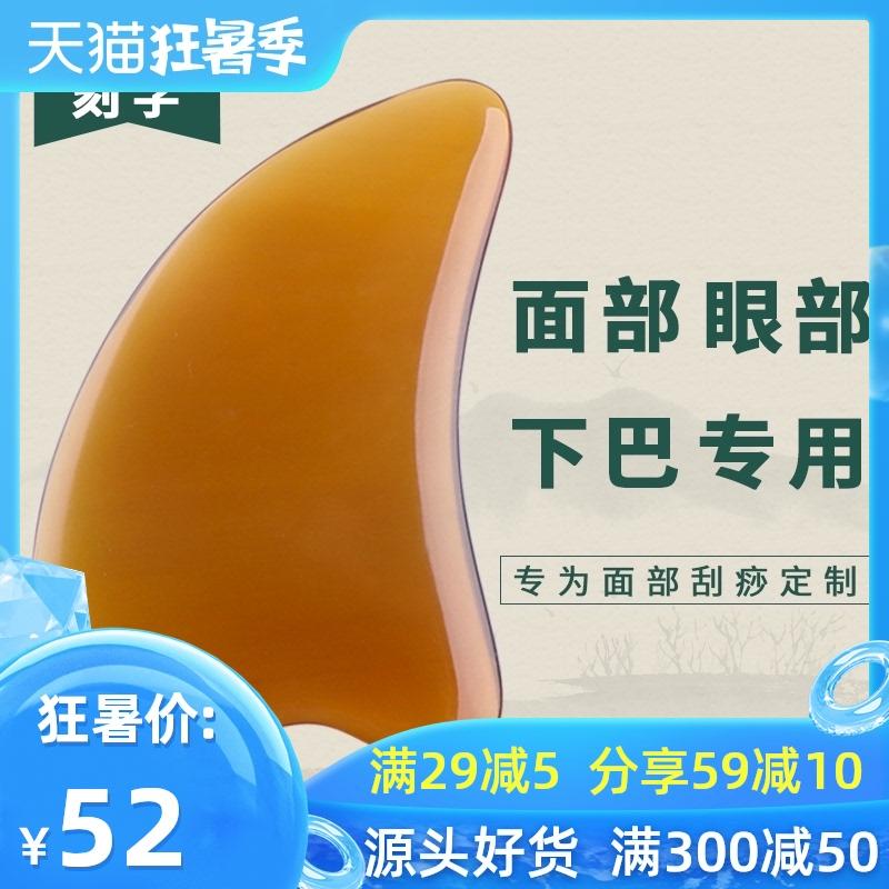 Скребки для китайского массажа Гуаша Артикул 597663234332