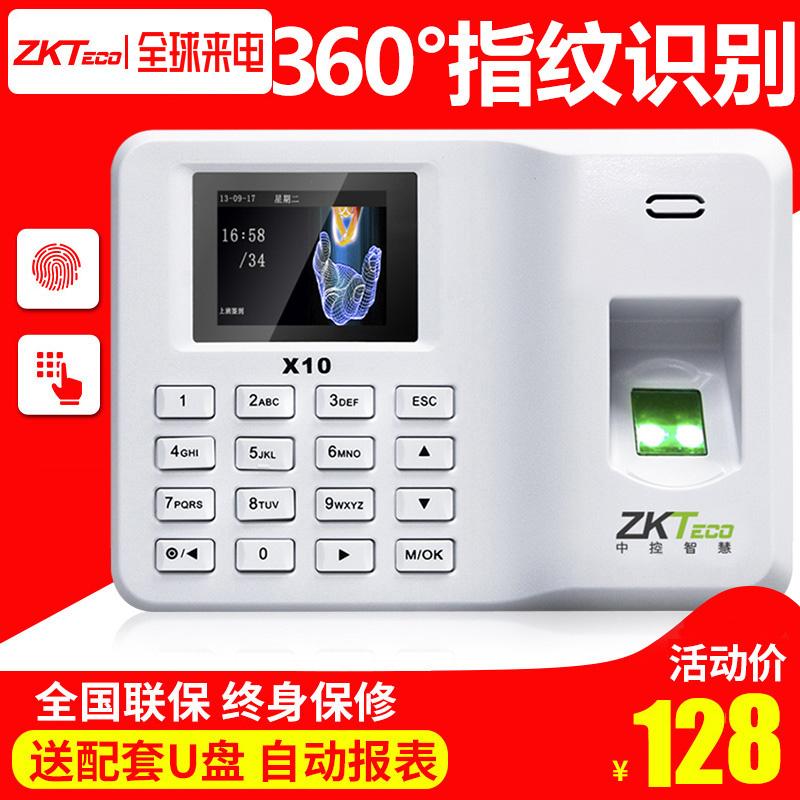 中控智慧X10指纹式考勤机 指纹机 打卡机 指纹考勤机 免软件 操作