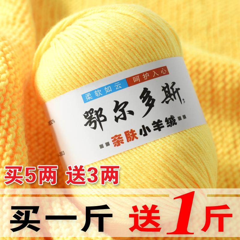 宝宝毛线 正品 婴儿童中粗羊绒线 手编牛奶棉钩针围巾线 特价批发