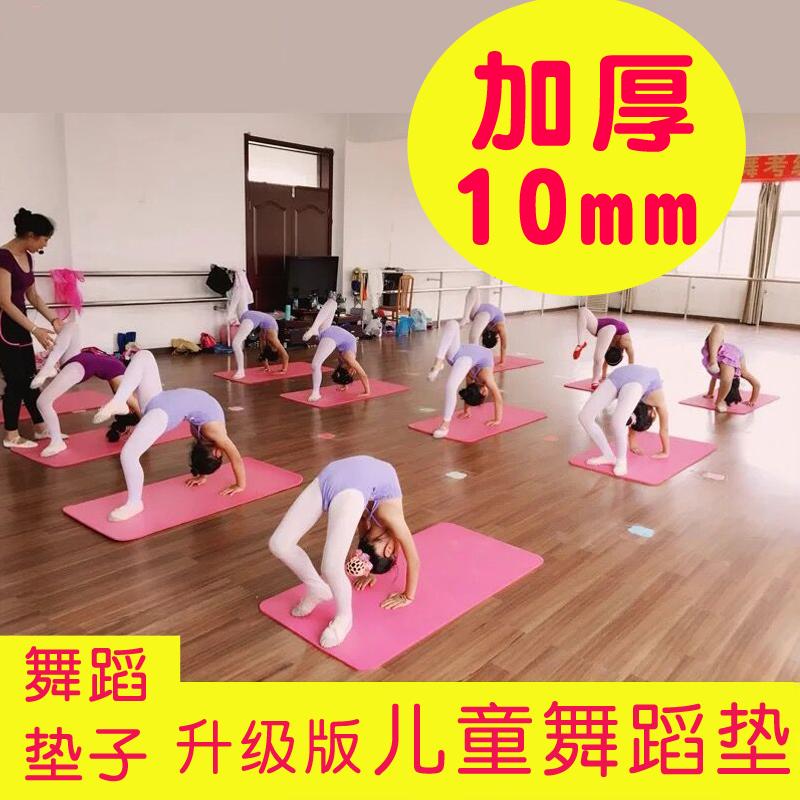 儿童瑜伽垫家用加厚防滑瑜珈地垫跳舞蹈练功垫子女孩练舞蹈的垫子