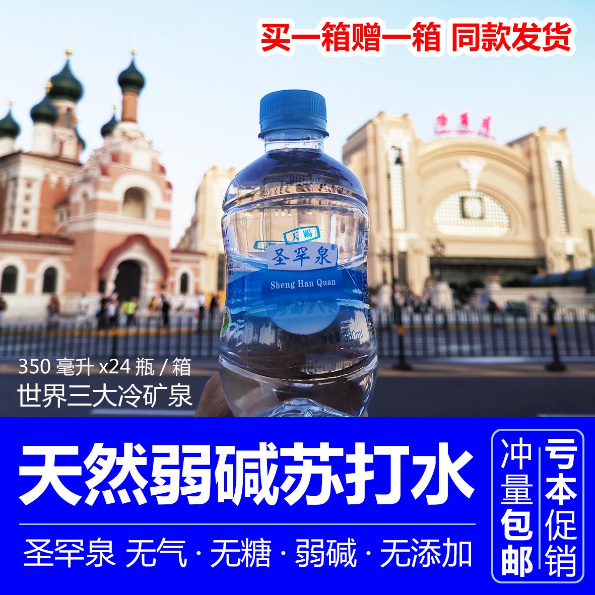 Buy one get one free bucket of soda water natural soda water San Han spring soda water sugar free gas free 0 add