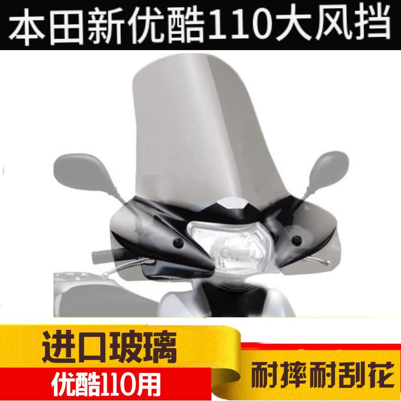 适用于本田新优酷110挡风玻璃前挡风板风镜光阳劲丽动丽GP加高挡