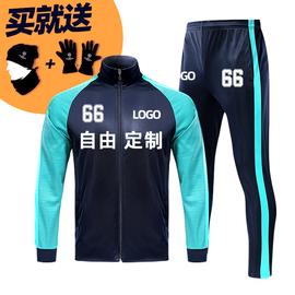 长袖足球训练服套装男女秋冬儿童定制学生队服比赛运动出场服外套