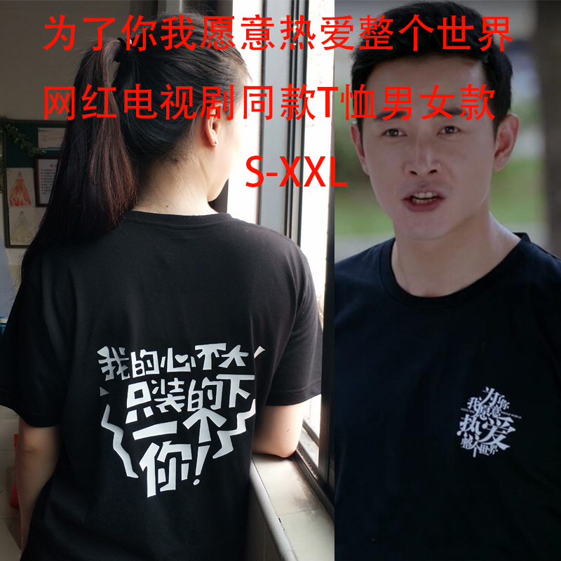 为了你我愿意热爱整个世界同款T恤短袖男女圆领印花上衣2018网红C
