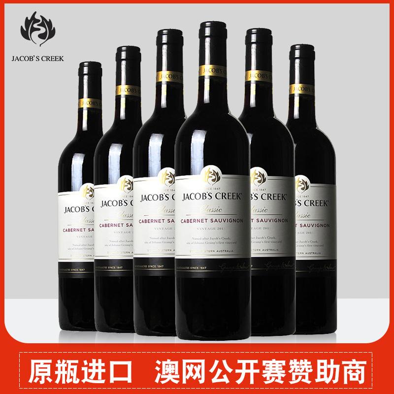 澳洲原瓶进口杰卡斯红酒jacobs creek经典赤霞珠干红葡萄酒6支