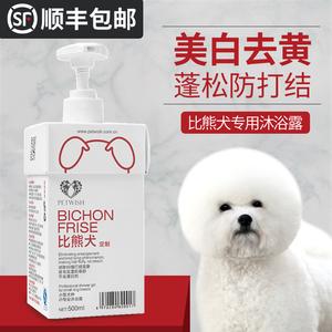 比熊沐浴露白毛专用美白去黄宠物犬洗澡浴液杀菌除臭狗狗日常用品