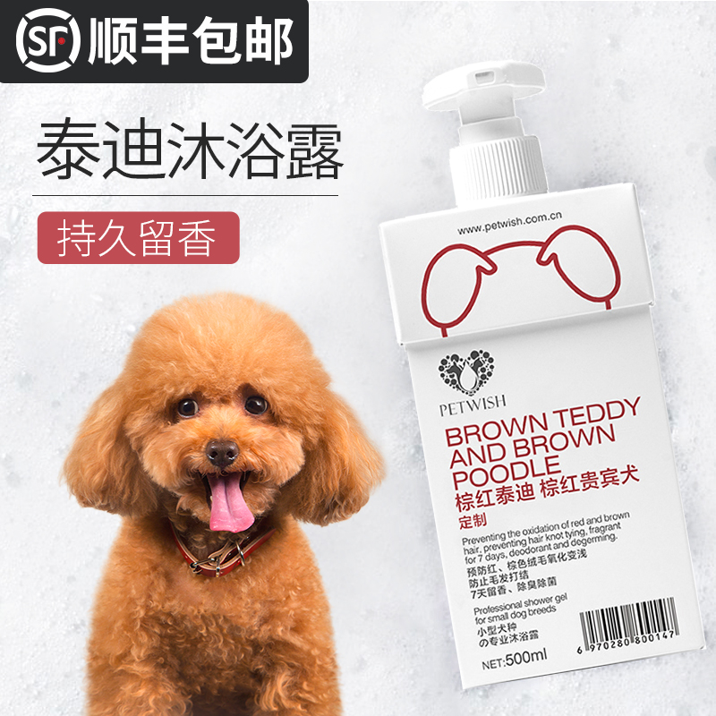 泰迪沐浴露杀菌除臭止痒除螨持久留香宠物洗澡液红棕专用狗狗用品