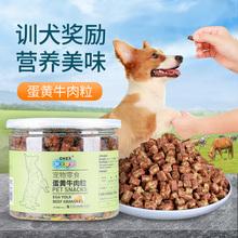狗狗零食幼犬训练奖励训狗比熊泰迪零食小型犬宠物小狗蛋黄牛肉粒