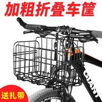 自行车篮子前篮后车筐篮子山地车车筐折叠车单车配件菜篮折叠篮子