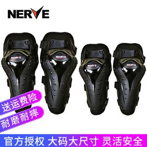 NERVE摩托车护膝护肘护腿四件套骑行装备防摔赛机车专业护具全套
