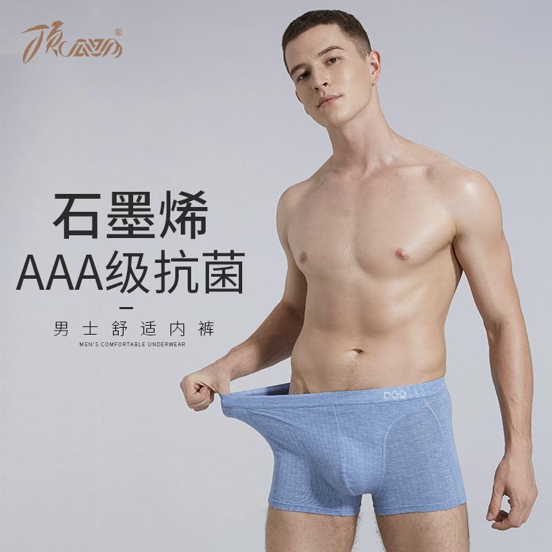 顶瓜瓜莫代尔男士内裤盒装