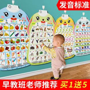 宝宝有声早教挂图幼儿童拼音发声启蒙认知识字表卡字母表墙贴玩具