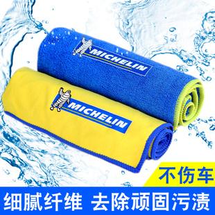 米其林洗车毛巾吸水加厚汽车毛巾擦车巾车用专用巾洗车布鹿皮抹布