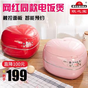 欧之宝桃心形电饭煲智能迷你电饭锅家用1-2-3-4人