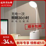 雅格台灯护眼书桌学生宿舍两用可充电式插电寝室学习小led床头灯