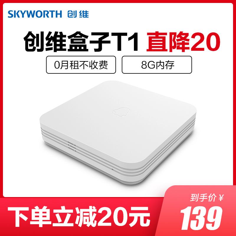 159.00元包邮Skyworth创维T1电视盒子网络高清播放器机顶盒无线wifi家用全网通