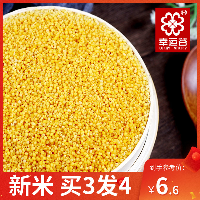 Liaoning huangxiaomi 500g nutritious rice, fat, grains and miscellaneous grains