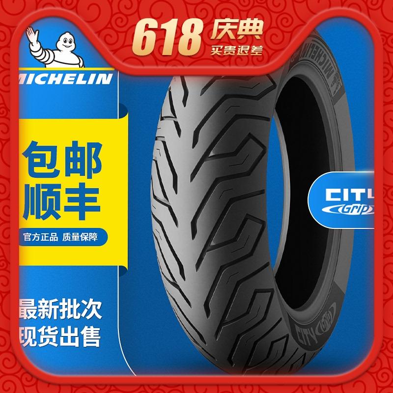 米其林CITY GRIP踏板摩托车轮胎防滑半热熔小牛电动车真空10寸胎