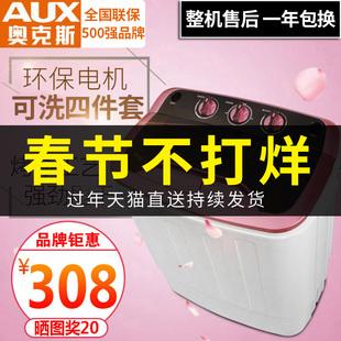 AUX/奥克斯 洗脱一体家用双桶双缸半全自动小型婴儿童迷你洗衣机价格