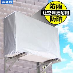 空调罩空调室外外挂机防雨防尘罩外机罩冷气格力防晒全包主机罩子