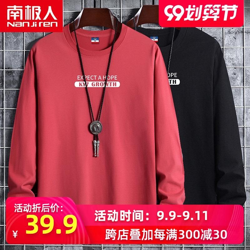 南极人男装超值好货推荐纯棉长袖T恤修身韩版帅气打底衫体协恤HF
