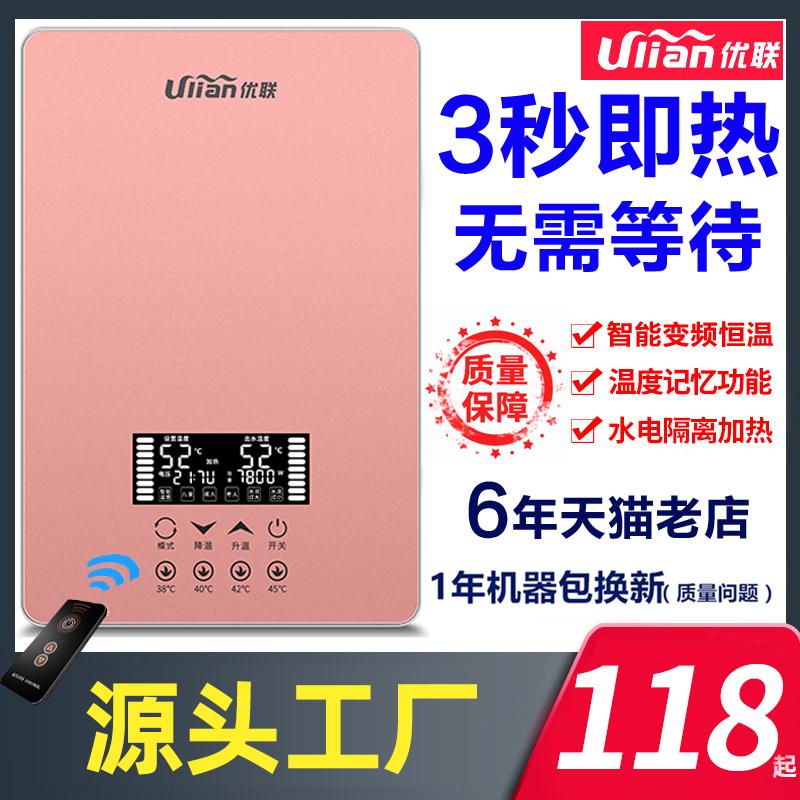 优联家用即热式电热水器小型快速淋浴热洗澡机恒温6050W