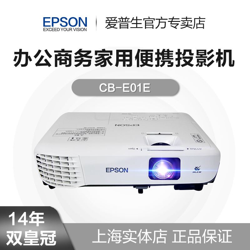 Epson cb-e01e / X06 projector commercial HD home office teaching short focus conference projector