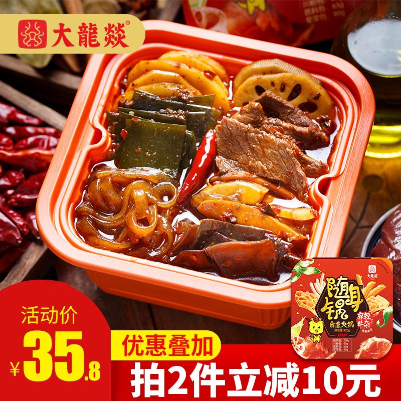 五折促销大龙燚方便火锅麻辣牛杂425g 自热小火锅麻辣牛肉荤菜版速食火锅