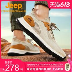 Jeep吉普户外徒步鞋男抓地轻便缓震透气登山鞋防滑运动休闲男鞋