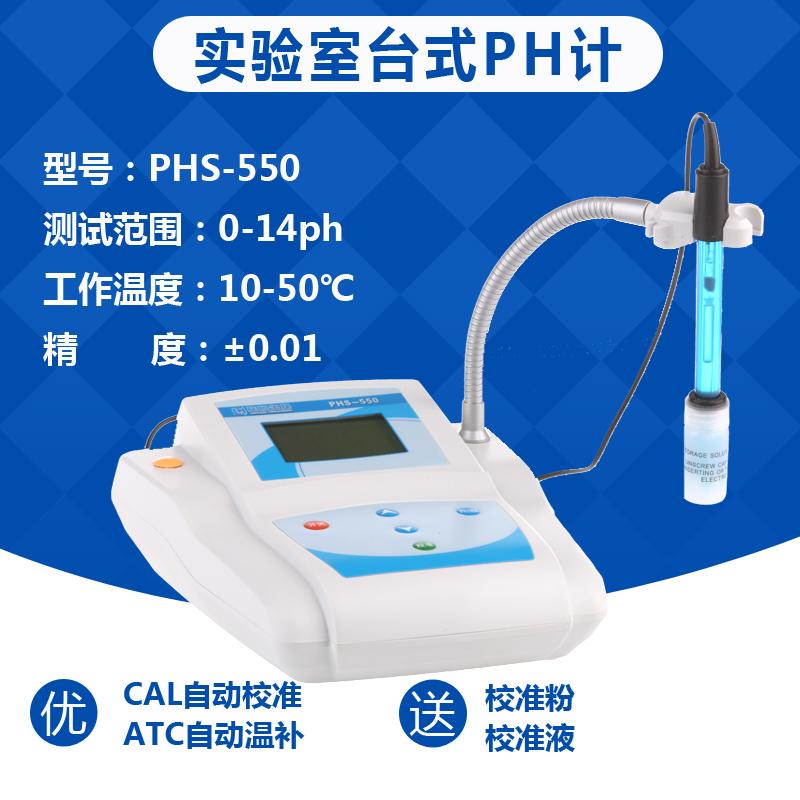 台式酸度计便携式PH计印染废水酸碱值测定实验室酸碱度计电极开票,可领取20元天猫优惠券