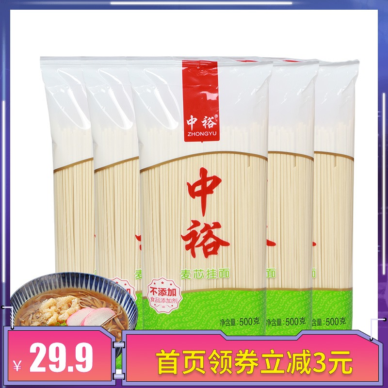 中裕挂面 麦芯挂面500g*5 筋道面条口感爽滑 汤面拌面方便速食