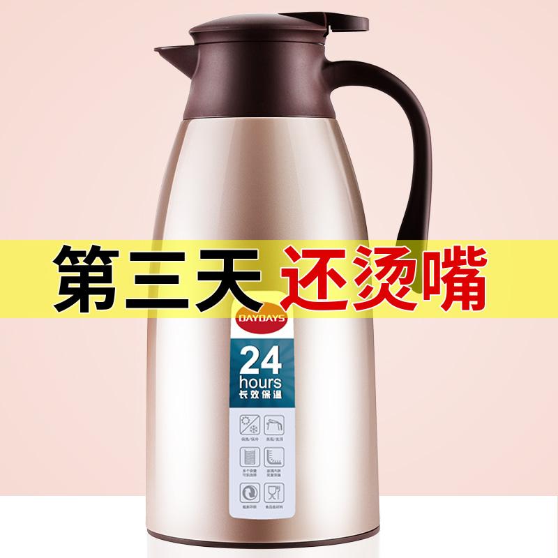 DAYDAYS保温壶家用保温水壶大容量热水瓶不锈钢暖瓶热水壶保温瓶优惠券