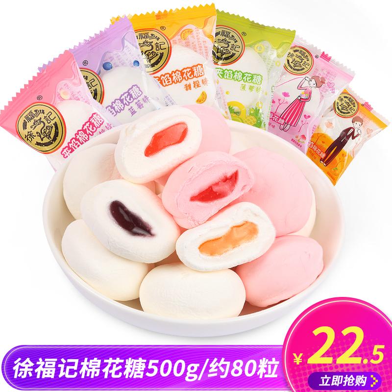 徐福记夹心棉花糖糖果零食500g多口味儿童年货糖果批发喜糖散装