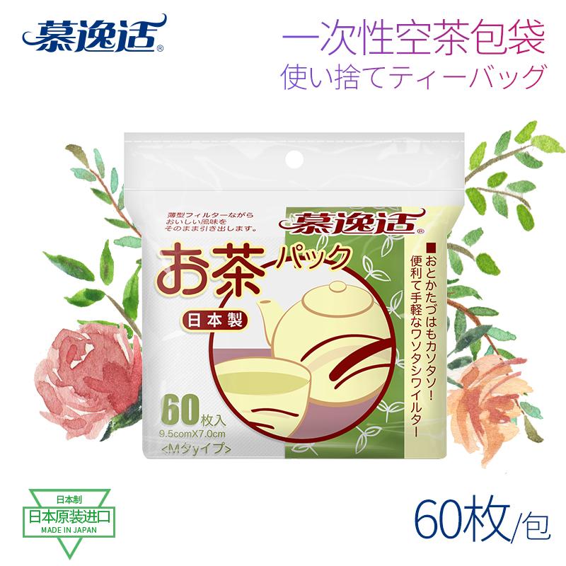慕逸适日本一次性茶包袋无纺布反折空茶包茶叶袋过滤袋60枚/包