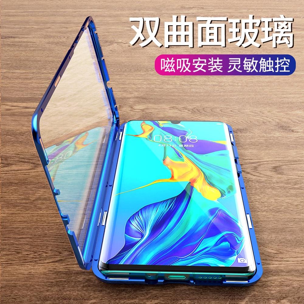 双面玻璃华为p30pro手机壳p30磁吸全包防摔mate20pro保护套网红抖音(用5元券)