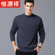 Hengyuan Xiang sweater men's round collar sweater in autumn and winter