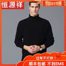 Hengyuanxiang men's sweater autumn and winter new high collar sweater men's middle-aged thick warm bottoming sweater